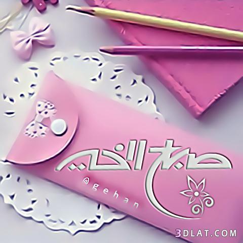 صباح الخير روعة,بطاقات صباح الخير,بوستات صباحية 3dlat.com_13_18_2d2e