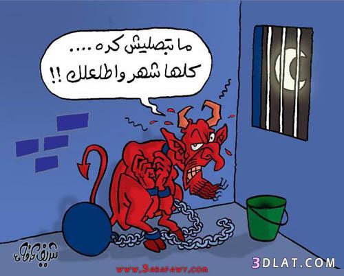 رمضانية مضحكة2018,بوستات رمضان مضحكة,نكت رمضان والصيام,نكت 3dlat.com_13_18_49f3