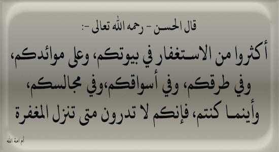 فقلت استغفروا ربكم غفارا 3dlat.com_13_18_60b4
