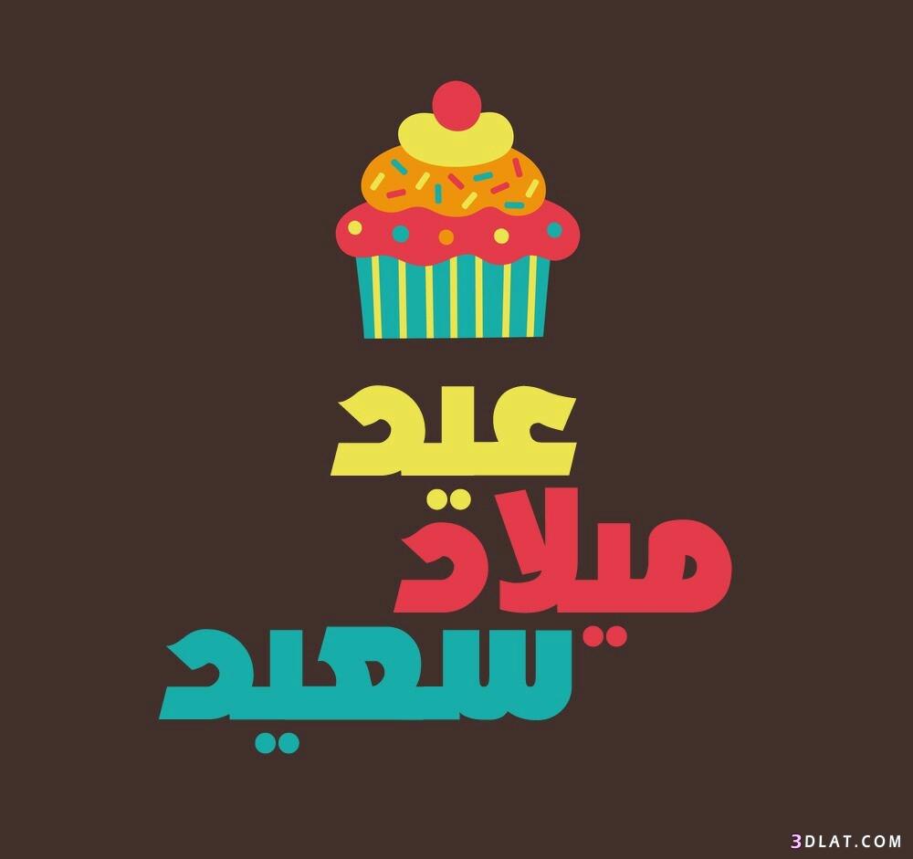 تهنئه بمناسبه الميلاد، ميلاد سعيد تهنئه 3dlat.com_13_18_6401