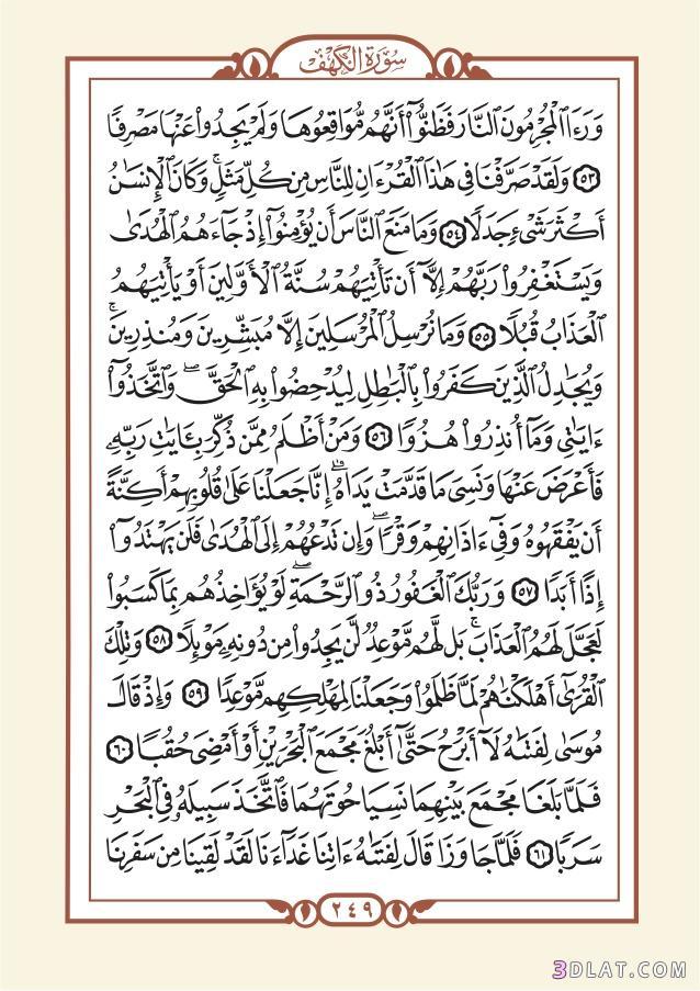 سورة الكهف قراءة فقط بدون صوت Makusia Images