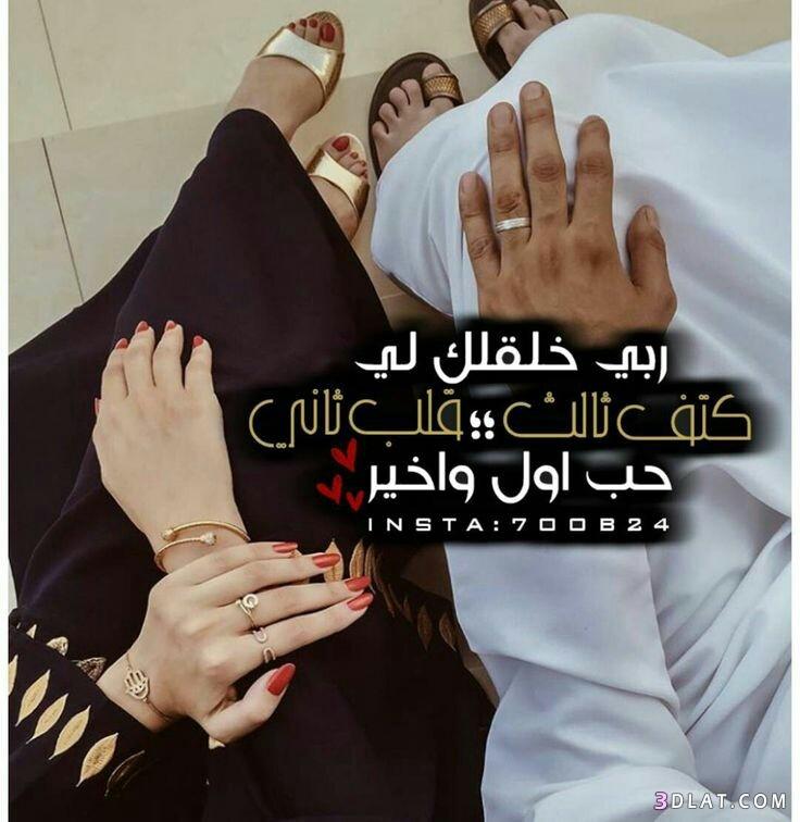 مجموعة صور لل كلام حب ادعيه بالصور للزوج