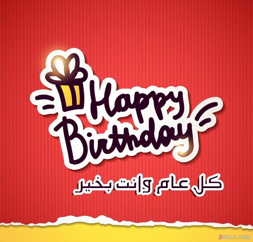 تهنئه بمناسبه الميلاد، ميلاد سعيد تهنئه 3dlat.com_13_18_96d6