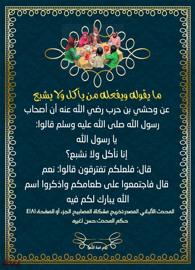 تصميمي لآداب الأكل والشرب الإسلام آداب 3dlat.com_13_18_9f0a