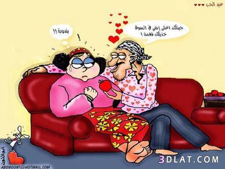 مضحكة الحب 2018, اجمل الصور المضحكة 3dlat.com_13_18_b066