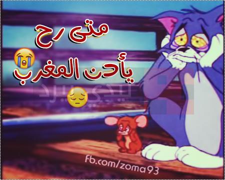 رمضانية مضحكة2018,بوستات رمضان مضحكة,نكت رمضان والصيام,نكت 3dlat.com_13_18_b836