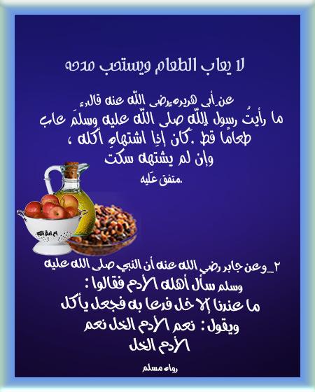 النبوة يعيب الطعام واستحباب مدحه الحديث 3dlat.com_13_18_cdb7