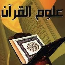 معنى علوم القرآن القرآن وتطور 3dlat.com_13_18_e58e