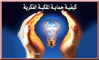 كيفية حماية الملكية الفكرية 3dlat.com_13_19_23bd