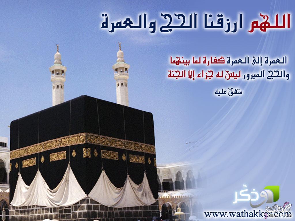 بطاقات عن الحج 3 3dlat.com_14002739124