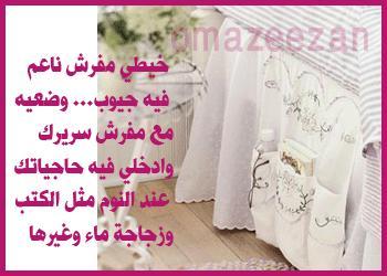 فكرة جميلة لاغراضك اللازمة عند النوم, 3dlat.com_1400460441