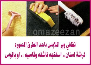فكرة لازالة الوبرة من الملابس , طريقة سهلة لنظافة الملابس من الوبرة 3dlat.com_1400460441