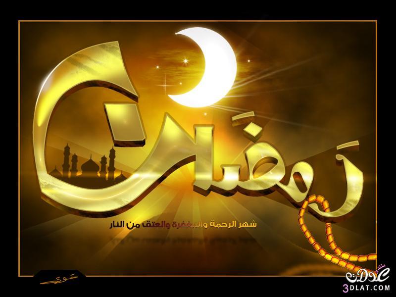 جديدة رمضان 2019 خلفيات رمضانية,تصميمات رمضانية 3dlat.com_1400547721