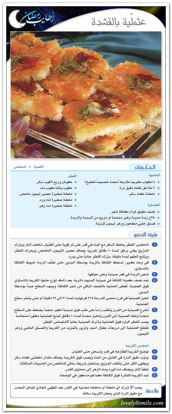 طرق لعمل حلويات رمضانيه , اجمل الحلويات الرمضانيه لعام 1435 طرق لعمل حلويات رمضانيه , اجمل الحلويات الرمضانيه لعام 1435 3dlat.com_14007714621