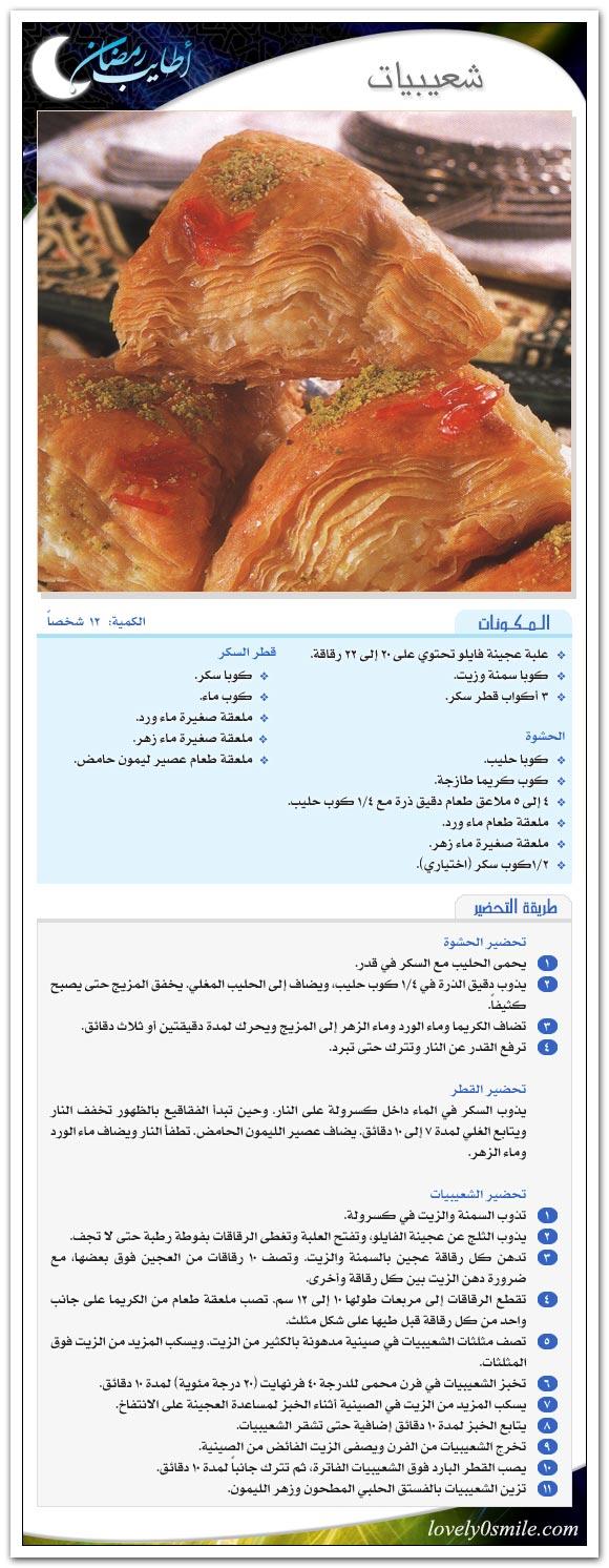 طرق لعمل حلويات رمضانيه , اجمل الحلويات الرمضانيه لعام 1435 طرق لعمل حلويات رمضانيه , اجمل الحلويات الرمضانيه لعام 1435 3dlat.com_14007714732