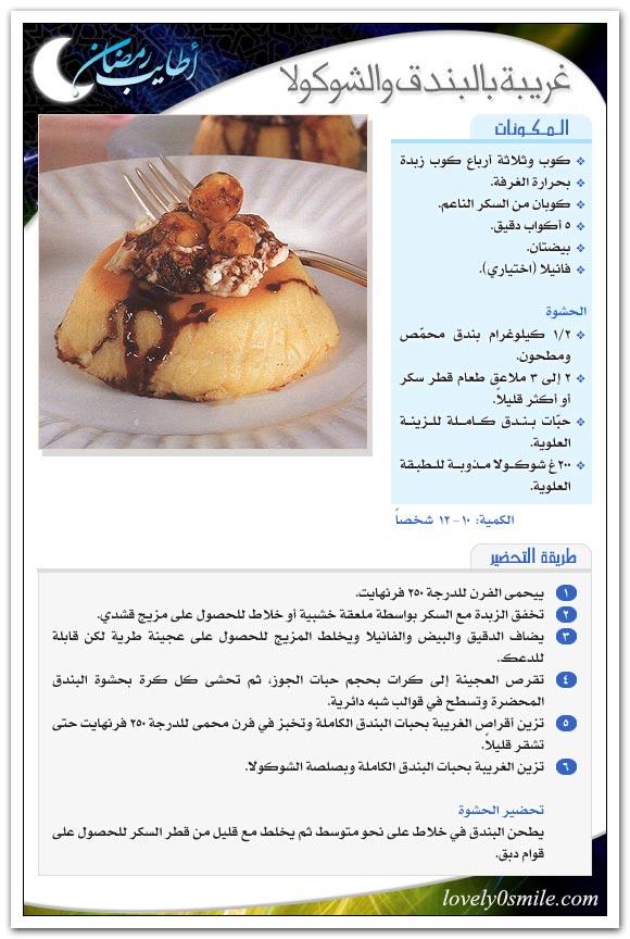 طرق لعمل حلويات رمضانيه , اجمل الحلويات الرمضانيه لعام 1435 طرق لعمل حلويات رمضانيه , اجمل الحلويات الرمضانيه لعام 1435 3dlat.com_14007714733