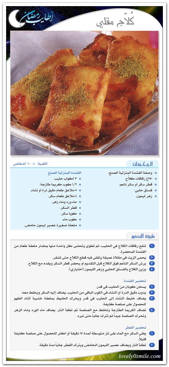 طرق لعمل حلويات رمضانيه , اجمل الحلويات الرمضانيه لعام 1435 طرق لعمل حلويات رمضانيه , اجمل الحلويات الرمضانيه لعام 1435 3dlat.com_14007714744