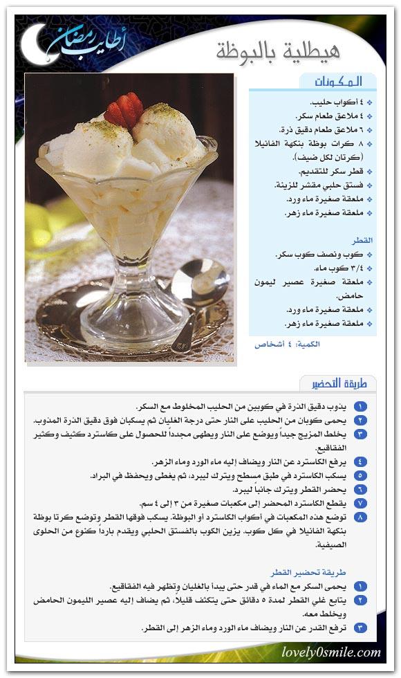 طرق لعمل حلويات رمضانيه , اجمل الحلويات الرمضانيه لعام 1435 طرق لعمل حلويات رمضانيه , اجمل الحلويات الرمضانيه لعام 1435 3dlat.com_14007714745