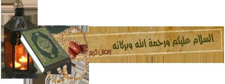 موعد رمضان 2019_ رمضان 2019 هلال 3dlat.com_1400797004