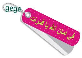 ******* رمضانية2014