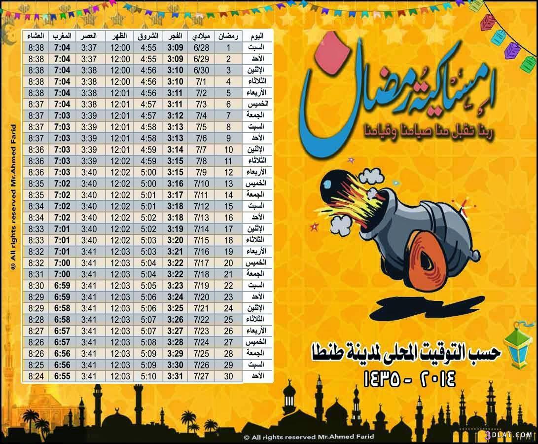 موعد رمضان 2014-1435 امساكيه رمضان
