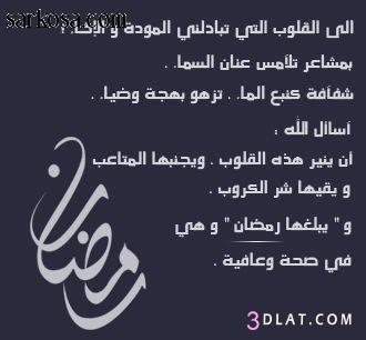Resala Ramadan 4+