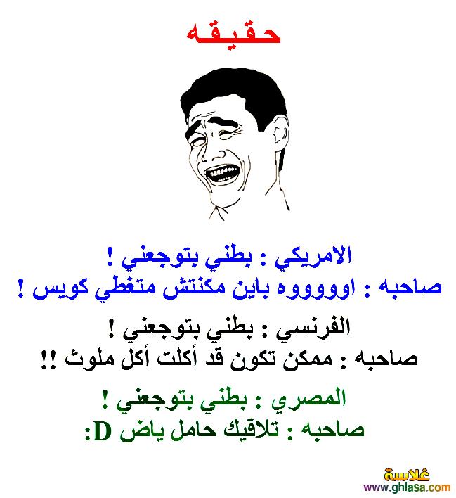 تضحك فكاهية مصرية تموت الضحك مضحكه 3dlat.com_1401970902