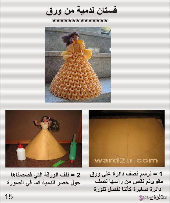طريقة عمل فستان دمية من ورق بالصور.خطوات صنع فستان من ورق لدمية
