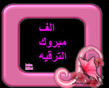 مبروك ترقية الجميلة لؤلؤة الحَياة جوهرة 3dlat.com_1403108731
