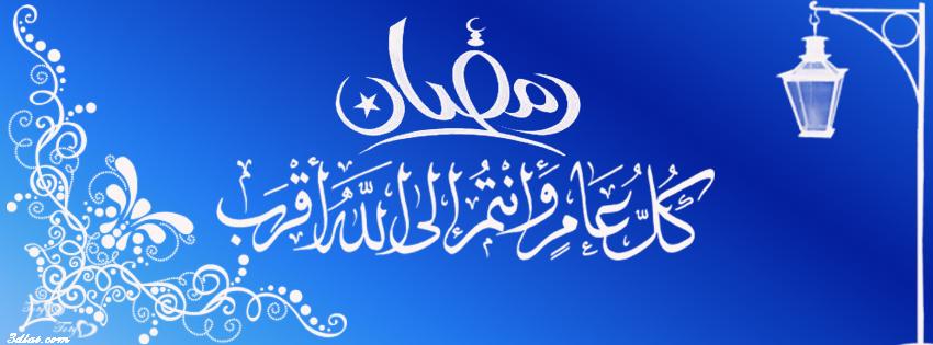 كفرات رمضان للفيس بوك 2014, اغلفة رمضان cover ramadan 2014