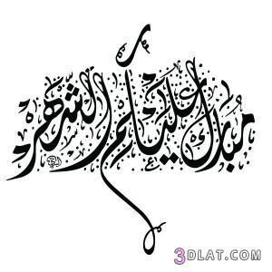 صوررمضان كريم2019 اللهم بلغنا رمضان وادعية 3dlat.com_1403396060