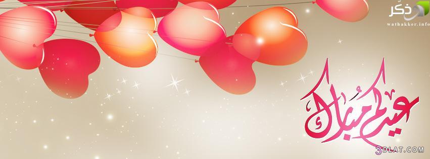 صور بطاقات عيد سعيد 2015- 2015,عيد مبارك عيد الفطر السعيد صور مباركه عيد سعيد 3dlat.com_14061577872
