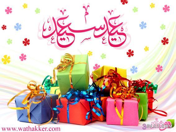صور بطاقات عيد سعيد 2015- 2015,عيد مبارك عيد الفطر السعيد صور مباركه عيد سعيد 3dlat.com_14061577874