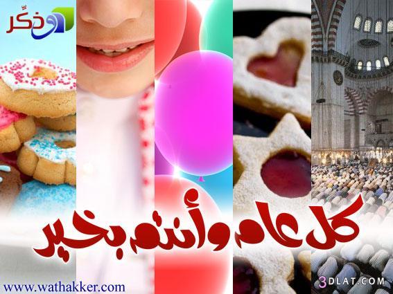 صور بطاقات عيد سعيد 2015- 2015,عيد مبارك عيد الفطر السعيد صور مباركه عيد سعيد 3dlat.com_14061577875