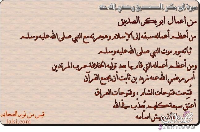 سيرة ابو بكر الصديق pdf