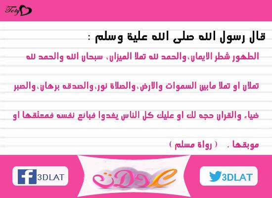 3dlat.com 14080766161 ادعية وصور دينية ليوم الجمعة
