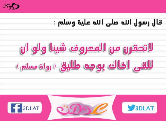 3dlat.com 14080766163 ادعية وصور دينية ليوم الجمعة