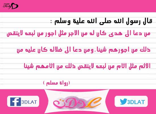 3dlat.com 14080766164 ادعية وصور دينية ليوم الجمعة