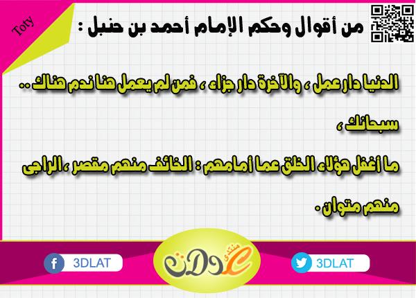 ... مسند الامام احمد ابن حنبل - تحقيق شعيب الارناووط - موسسة الرسالة 5 ...