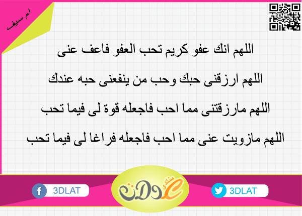 3dlat.com 14082729075 خلفيات اسلامية عن الاستغفار