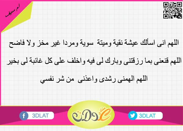 3dlat.com 14082729076 خلفيات اسلامية عن الاستغفار