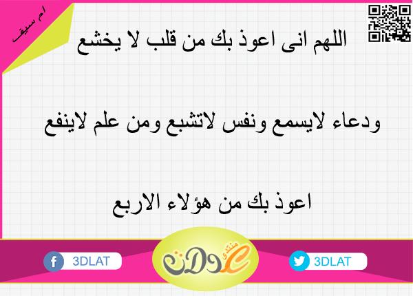 3dlat.com 14082729077 خلفيات اسلامية عن الاستغفار
