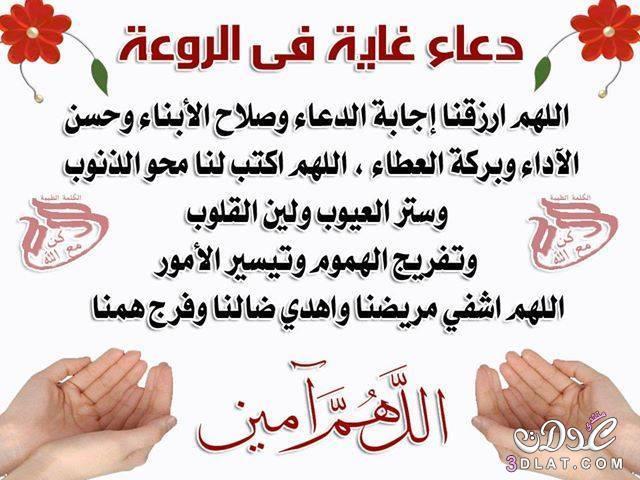 بالصور كيف تكون مستجاب الدعاء 3dlat.com 140926032114