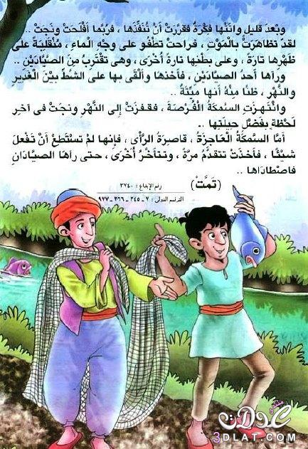 192b45ed8105c حكايه السمكات الثلاث