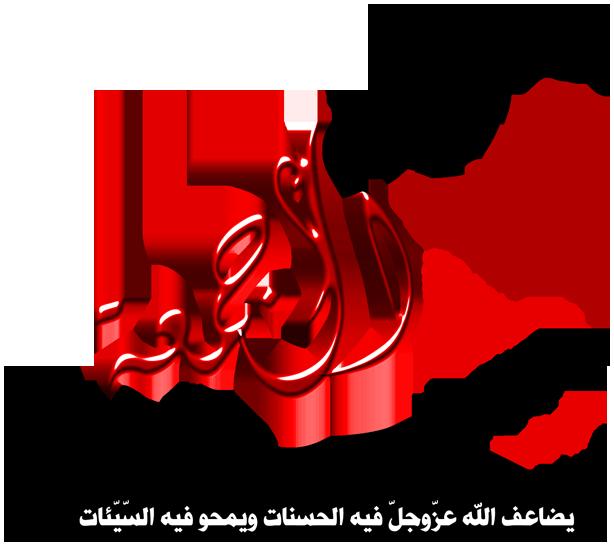 كن داعيا للخير...مع تحيات منتدى صحوة الضرائب العقارية الدعاء لنا ياسر وحيد الجيزاوى