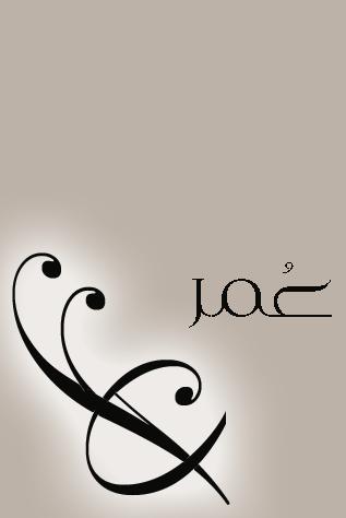 أسماء أولاد بحرف الصاد ومعانيها 2017 أجمل اسماء مواليد أطفال ذكور تبدأ بحرف  الصاد جديدة ونادرة من القرآن