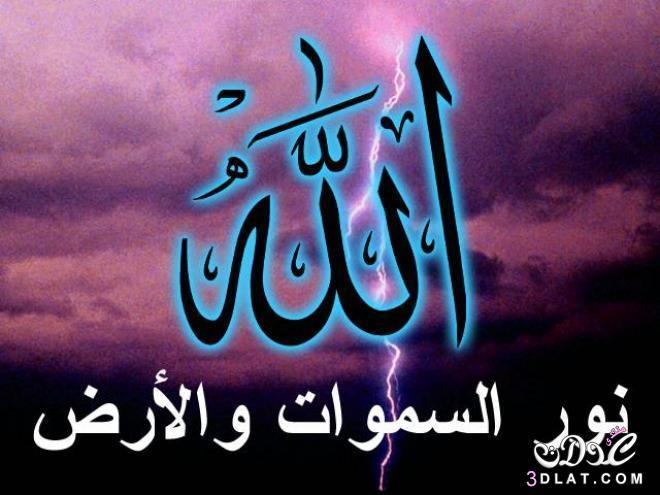 3dlat.com 141357963512 خلفيات اسلاميه حكم