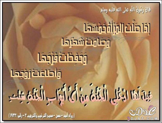 3dlat.com 141357963513 خلفيات اسلاميه حكم