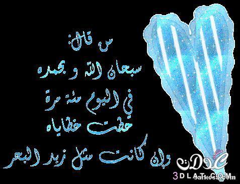 3dlat.com 14135796357 خلفيات اسلاميه حكم