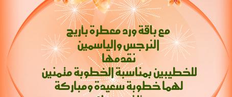 بطاقات تهنئة بالخطوبة 2019 اجمل
